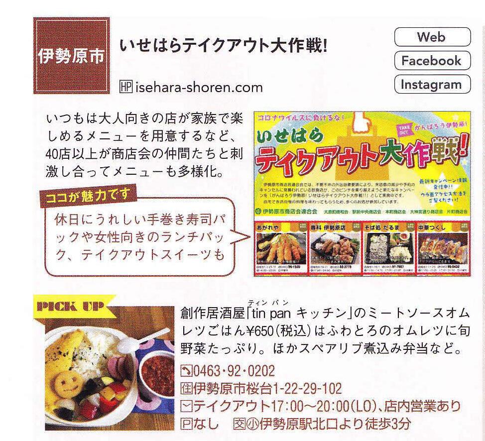 横浜ウォーカー_3.jpg