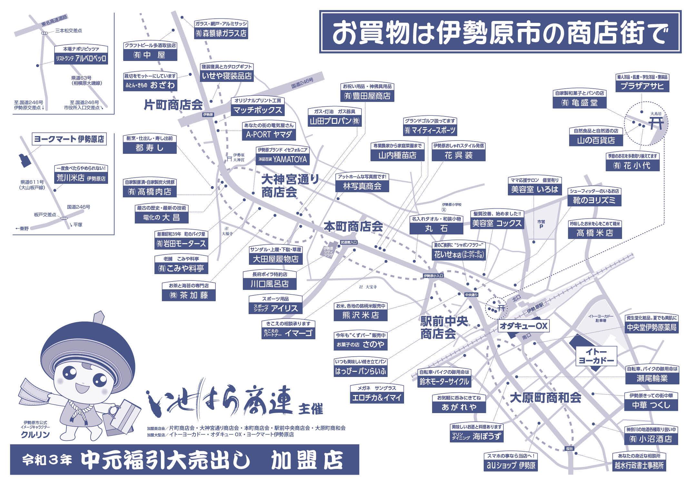 令和03年中元売出チラシ画像うら面_04.jpg